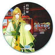 【中古】Windows2000/XP/Vista CDソフト 蒼天の彼方 劉瑯篇 -雲中の白鶴-