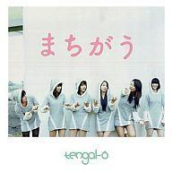 【中古】邦楽CD Tengal6 / まちがう