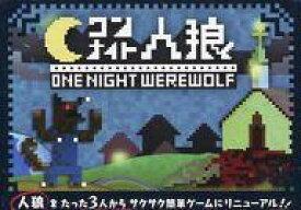 【中古】ボードゲーム ワンナイト人狼