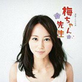 【中古】映画音楽(洋画) NHK連続テレビ小説「梅ちゃん先生」 オリジナル・サウンドトラック