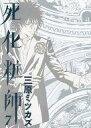 【中古】その他コミック 死化粧師 全7巻セット / 三原ミツカズ【中古】afb