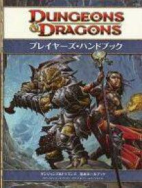 【中古】ボードゲーム プレイヤーズ・ハンドブック (Dungeons&Dragons 第4版/基本)