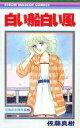 【中古】少女コミック 佐藤真樹傑作集 白い船白い風(5) / 佐藤真樹