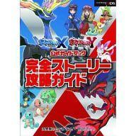 【中古】攻略本 3DS ポケットモンスター X・Y公式ガイドブック 完全ストーリー攻略ガイド【中古】afb