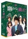 【中古】国内TVドラマBlu-ray Disc 幽かな彼女 Blu-ray BOX