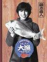 【中古】パンフレット パンフ)NAOHITO FUJIKI Live Tour ver5.0 今年こそっ!? 大漁でSHOW!!