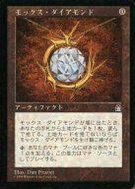【中古】マジックザギャザリング/日本語版/R/Stronghold(ストロングホールド)/アーティファクト [R] : モックス・ダイアモンド/Mox Diamond