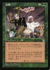 【中古】マジックザギャザリング/日本語版/R/Stronghold(ストロングホールド)/緑 [R] : 覚醒/Awakening
