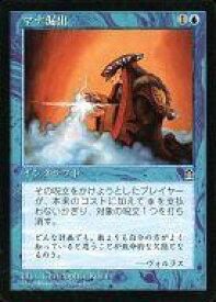 【中古】マジックザギャザリング/日本語版/C/Stronghold(ストロングホールド)/青 [C] : マナ漏出/Mana Leak