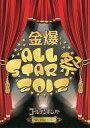 【中古】邦楽DVD ゴールデンボンバー / 金爆ALLSTAR祭 2012 ゴールデンボンバーFCツアー at Zepp Diver City Tokyo
