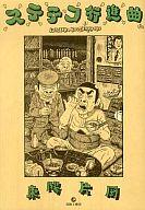 【中古】その他コミック ステテコ行進曲 / 東陽片岡