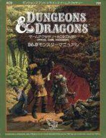 【中古】ボードゲーム D&D モンスターマニュアル (Dungeons&Dragons/ゲームアクセサリーAC9)【タイムセール】