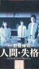 【中古】邦TV レンタルアップVHS 人間・失格(1) 〜たとえばぼくが死んだら〜