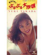 【中古】邦楽 VHS 高田ゆき ホット・レディー-ユキ・タカダ ニュー・イメージ・ビデオ