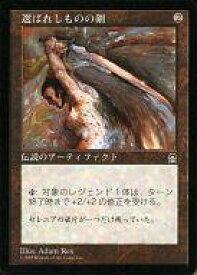 【中古】マジックザギャザリング/日本語版/R/Stronghold(ストロングホールド)/アーティファクト [R] : 選ばれしものの剣/Sword of the Chosen