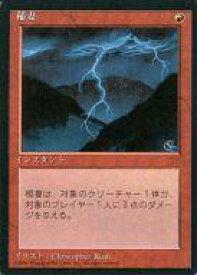 【エントリーで全品ポイント10倍!(8月18日09:59まで)】【中古】マジックザギャザリング/日本語版/C/第4版/赤 [C] : 【黒枠】稲妻/Lightning Bolt