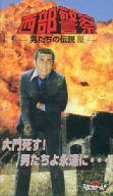 【中古】邦TV VHS 西部警察 男たちの伝説 III 「大門死す! 男たちよ永遠に…」
