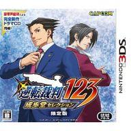 【中古】ニンテンドー3DSソフト 逆転裁判123 成歩堂セレクション[限定版]