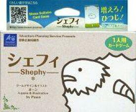 【中古】ボードゲーム シェフィ (Shephy)