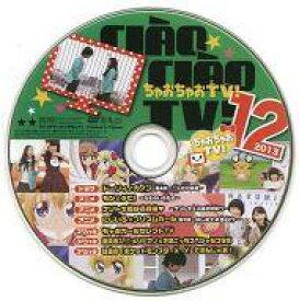【中古】その他DVD ちゃおちゃおTV! 2013年12月号(2013年ちゃお12月号ふろく)