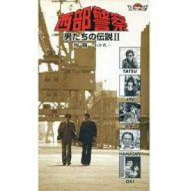 【中古】邦TV VHS 西部警察 男たちの伝説 II 殉職 -わかれ-