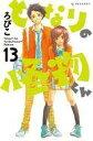 【中古】少女コミック となりの怪物くん 全13巻セット / ろびこ【中古】afb