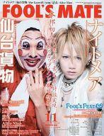 【中古】音楽雑誌 FOOL'S MATE 2009/11 No.337 フールズメイト【タイムセール】