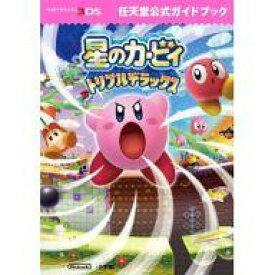 【中古】攻略本 3DS 星のカービィ トリプルデラックス 任天堂公式ガイドブック 【中古】afb