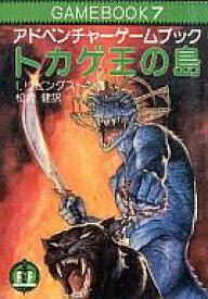 【中古】ボードゲーム トカゲ王の島 アドベンチャーゲームブック7
