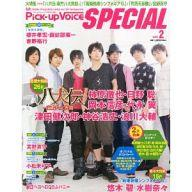 【中古】Pick-up Voice Pick-up Voice SPECIAL 2013年8月号