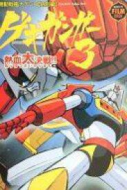 【中古】B6コミック 機動戦艦ナデシコ(特別編)ゲキ・ガンガー3 熱血大決戦!! / アンソロジー