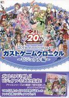 【中古】アニメムック 20th Anniversary ガストゲームクロニクル -ビジュアル編-【中古】afb