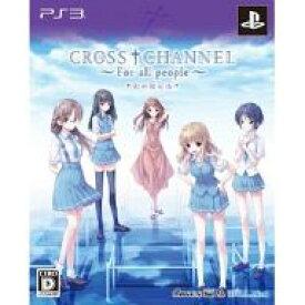 【中古】PS3ソフト CROSS CHANNEL 〜For all people〜[限定版]