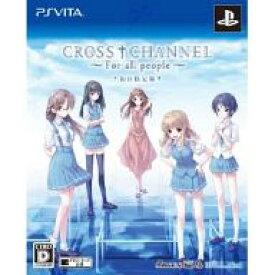【中古】PSVITAソフト CROSS CHANNEL 〜For all people〜[限定版]