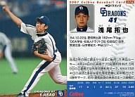 【中古】スポーツ/2007プロ野球チップス第3弾/中日/レギュラーカード 276 : 浅尾 拓也