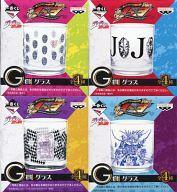 【中古】グラス(キャラクター) 全4種セット グラス 「一番くじ ジョジョの奇妙な冒険 Part1〜3」 G賞