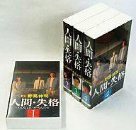 【中古】邦TV VHS 人間・失格 〜たとえばぼくが死んだら〜 全4巻セット