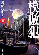 【中古】文庫 模倣犯 全5巻セット / 宮部みゆき