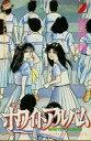 【中古】少年コミック ホワイトアルバム 全2巻セット / 安達哲 【中古】afb