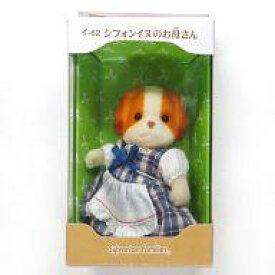 【中古】おもちゃ シフォンイヌのお母さん 「シルバニアファミリー」
