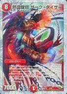 【中古】デュエルマスターズ/-/火/[DMD-18]スーパーVデッキ「燃えよ龍剣 ガイアール」 4/20 [-] : 熱血提督 ザーク・タイザー