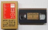 【中古】邦楽 VHS 嵐 / スッピンアラシ [初回限定版](状態:嵐スケジュールノート欠品)
