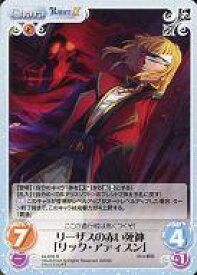 【中古】カオス/R/Chara/火/ブースターパック ランス9 ヘルマン革命 AL-016 [R] : リーザスの赤い死神「リック・アディスン」