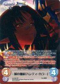 【中古】カオス/SR/Chara/光闇/ブースターパック ランス9 ヘルマン革命 AL-034 [SR] : (ホロ)一瞬の価値「ハンティ・カラー」