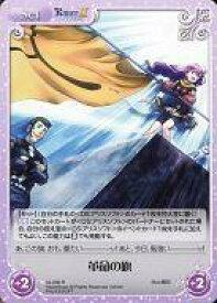 【中古】カオス/R/Set/-/ブースターパック ランス9 ヘルマン革命 AL-090 [R] : 革命の旗