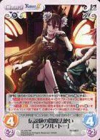【中古】カオス/RR/Chara/闇/ブースターパック ランス9 ヘルマン革命 AL-026 [RR] : 伝説級の闇魔法使い「ミラクル・トー」