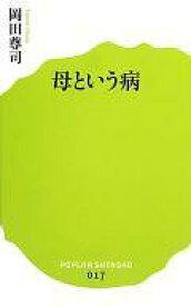 【中古】新書 ≪政治・経済・社会≫ 母という病 / 岡田尊司 【中古】afb