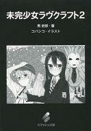 【中古】ライトノベル(文庫) 未完少女ラヴクラフト(2) / 黒史郎【中古】afb