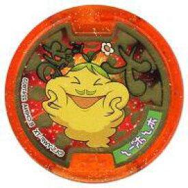 楽天市場妖怪ウォッチ ホノボーノ メダルの通販
