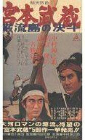 【中古】邦画 VHS 宮本武蔵 巌流島の決斗('65東映)